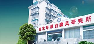 南京华厦白癜风研究所医院简介