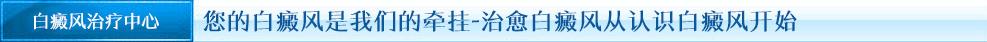 南京华厦白癜风研究所白斑治疗
